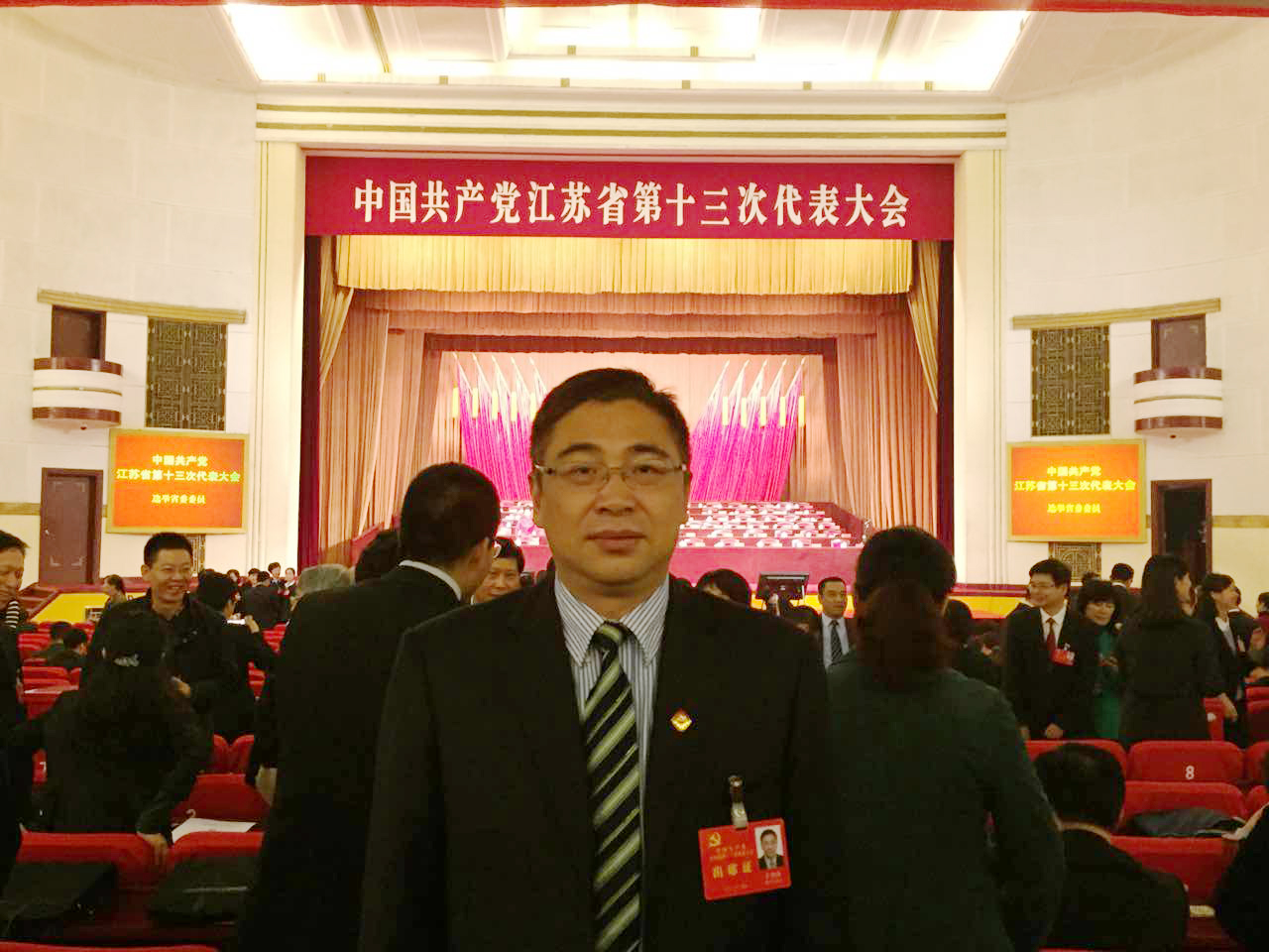 王洪琪参加江苏省第十三次党代会